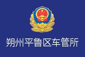 朔州平鲁区车管所