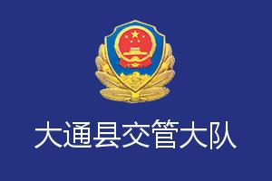 西宁大通县交通管理大队