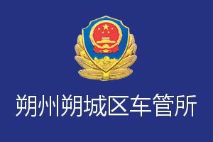 朔州朔城区车管所