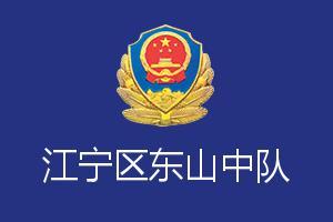 南京江宁区东山中队