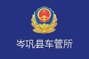 黔东南岑巩县车管所