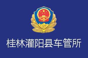 桂林灌阳县车管所