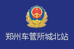 郑州车管所城北站