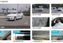 学车视频教程-科目二考试 驾照考试视频教程 学车