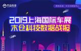 木仓科技百人团队直击上海车展,累积数亿次曝光