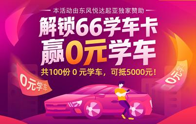"""188金宝搏APP举办""""66学车节""""活动,促进驾培行业快速稳健发展"""