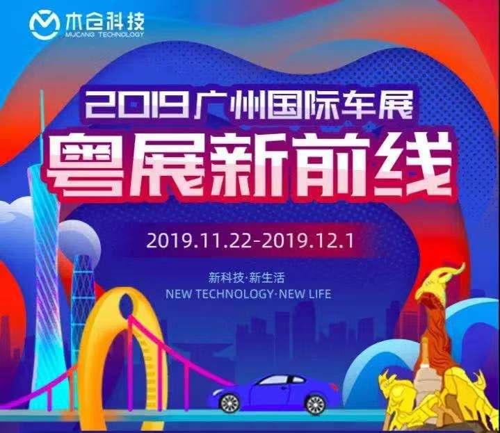 2019广州车展就要来了!木仓科技带你全面逛展