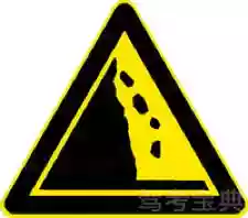 驾驶客车遇图中所示标志时,要提前预防,谨慎通过。