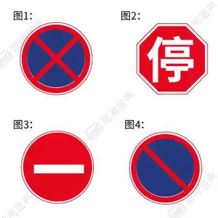 下列哪个标志禁止一切车辆长时间停放,临时停车不受限制。