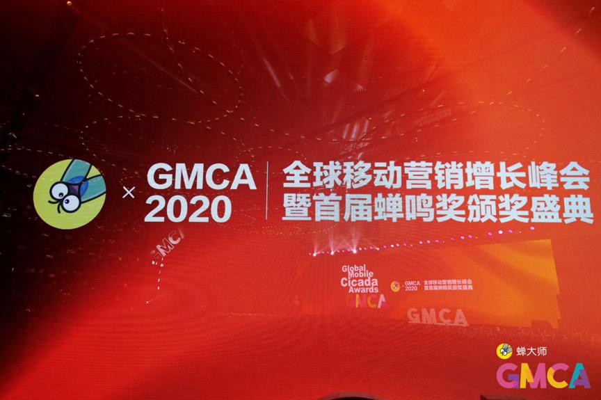 """2020开年喜讯!驾考宝典荣获GMCA蝉鸣奖""""2019年度最受用户喜爱APP""""大奖"""