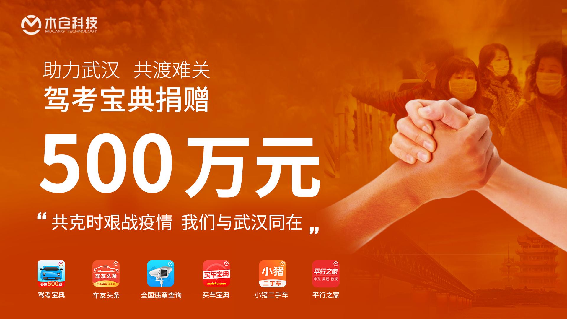 驾考宝典宣布向武汉市捐赠500万元,共同抗击新型肺炎