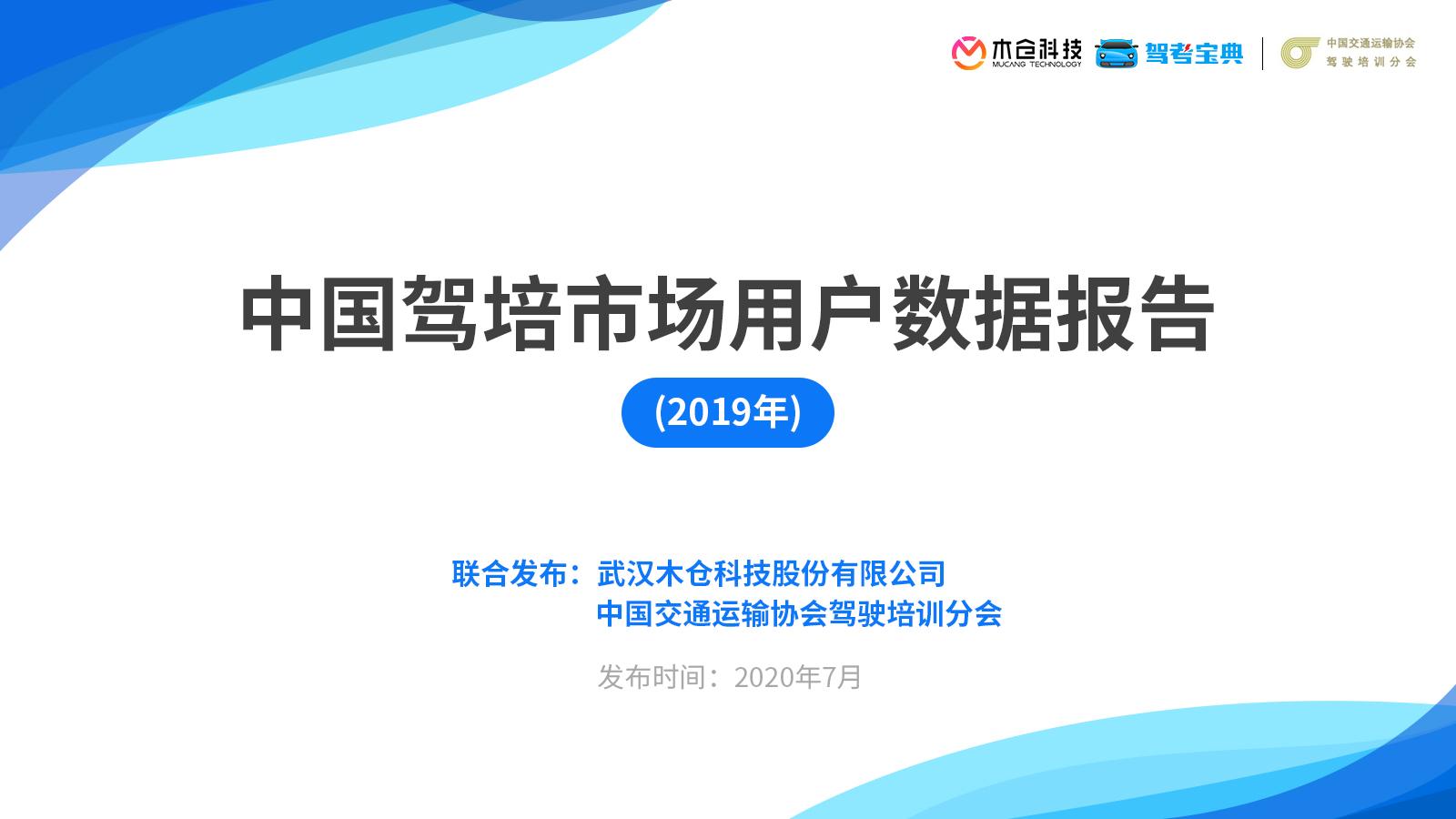 木仓科技联合中国交通运输协会驾驶培训分会发布《中国驾培行业用户数据报告(2019)》