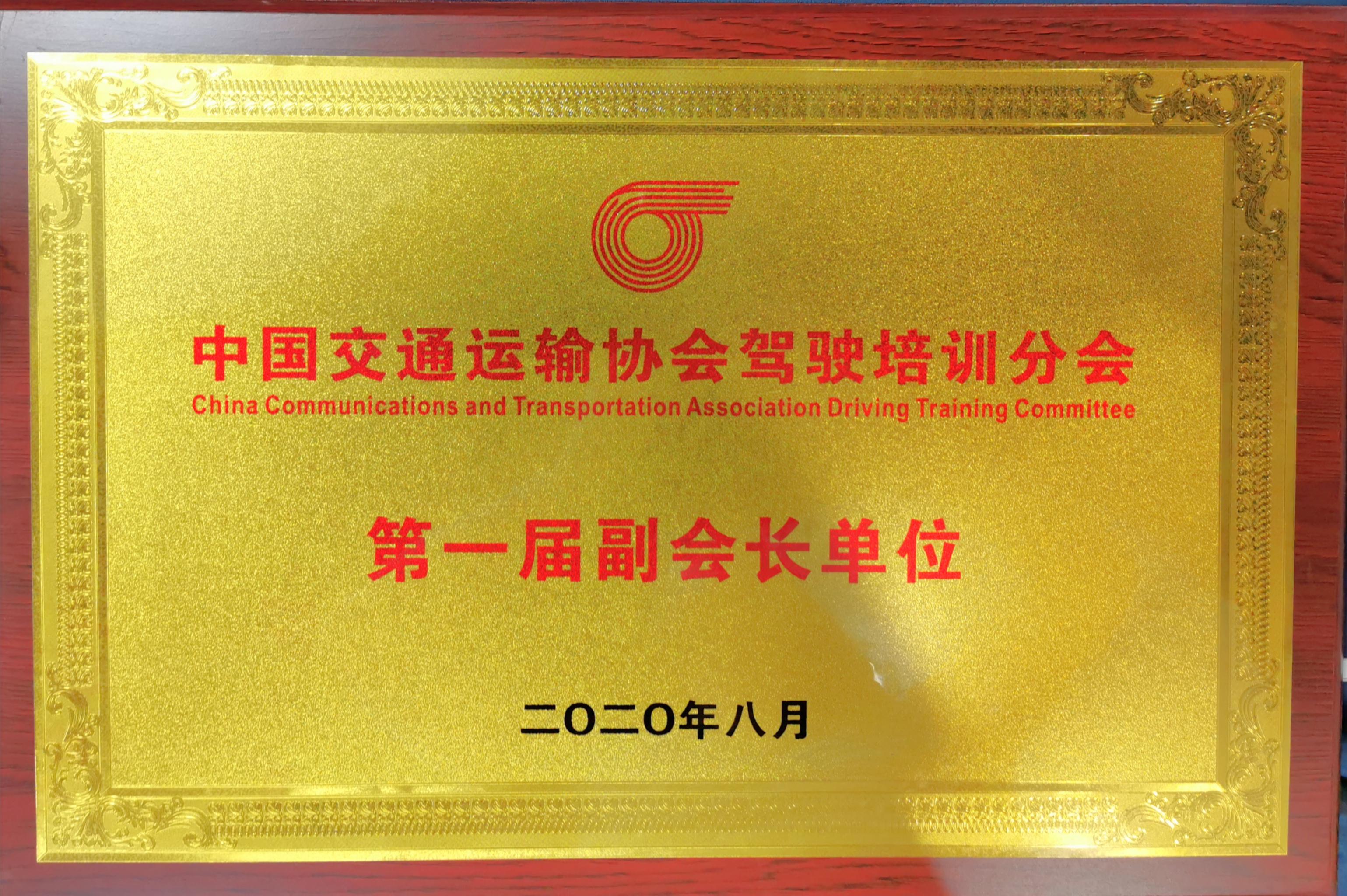 木仓科技正式成为中国交通运输协会驾驶培训分会第一届副会长单位