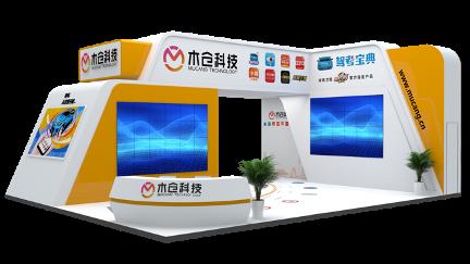 2020北京车展明日开幕,木仓科技将重磅亮相参展