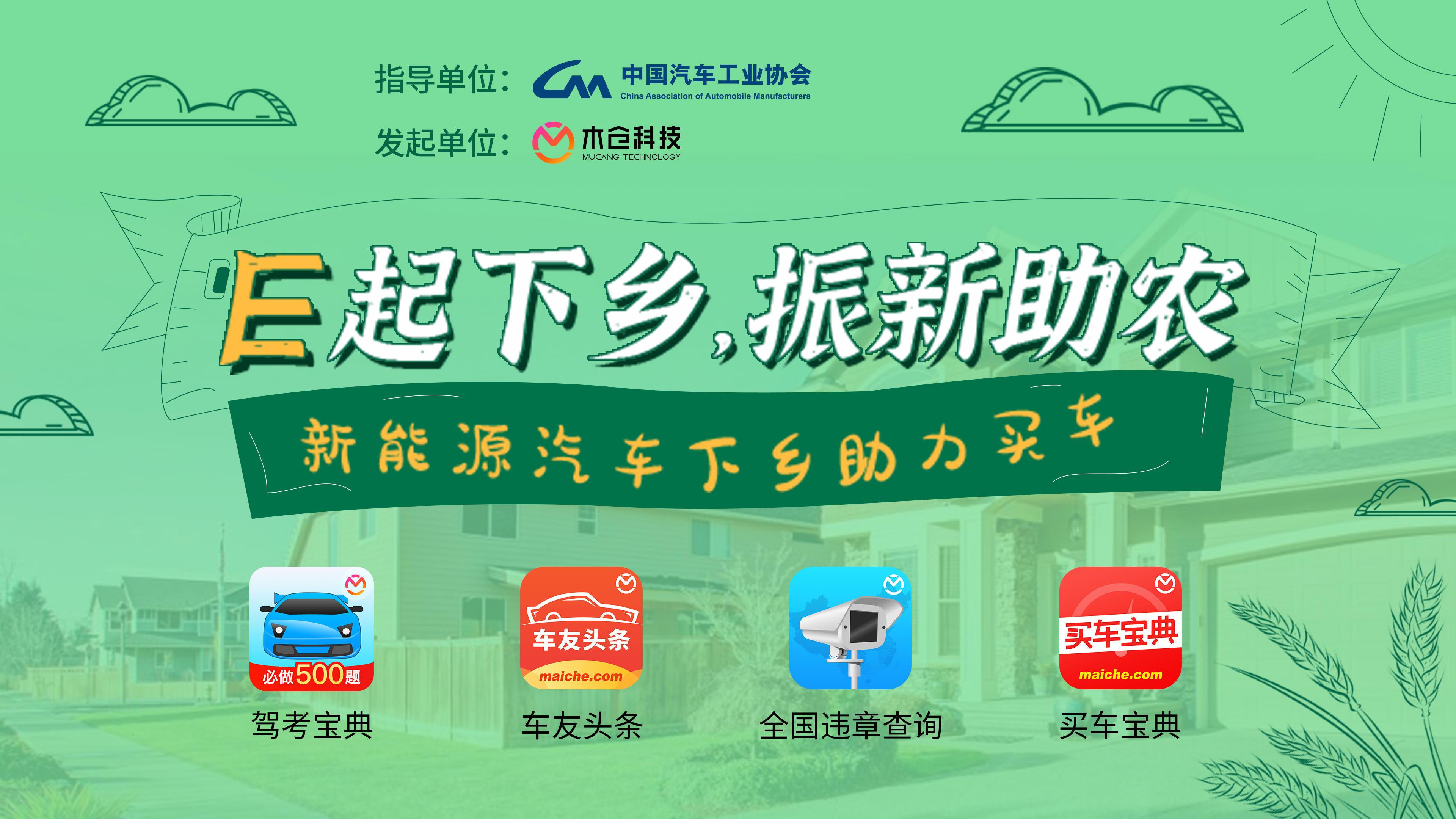 """木仓科技发起""""E起下乡 振新助农""""活动,助力新能源汽车下乡"""