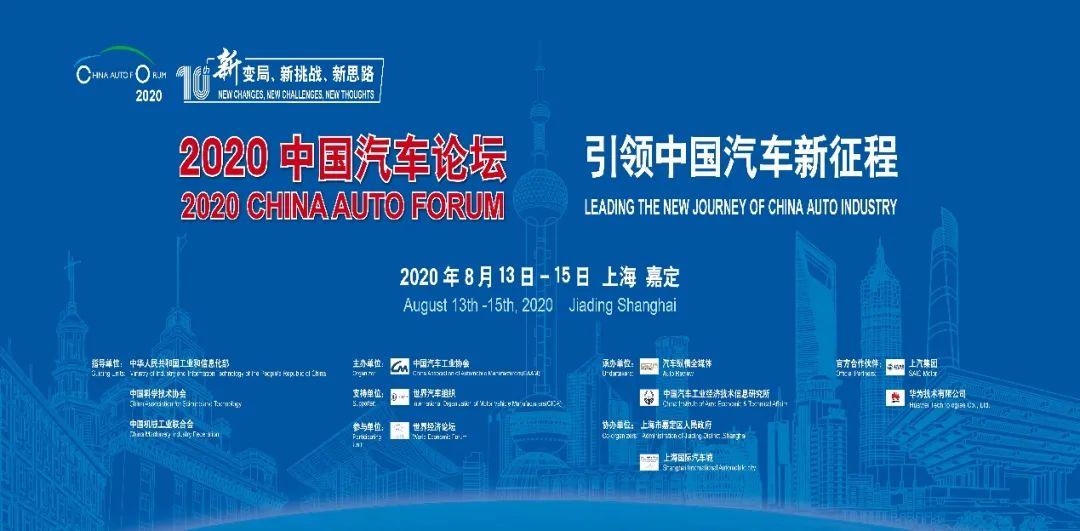 """2020中国汽车论坛""""引领中国汽车新征程"""",车友头条作为战略合作媒体出席"""