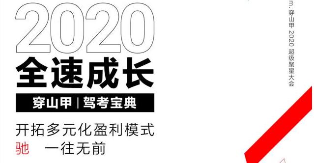 """驾考宝典荣膺2020穿山甲超级聚星大会""""最具探索力合作伙伴""""称号"""