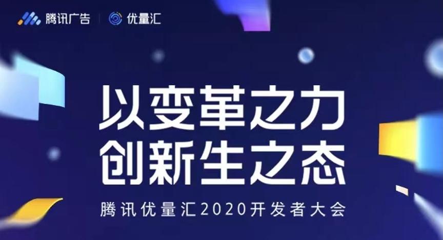 """驾考宝典喜获腾讯优量汇""""2020年度潜力合作伙伴""""嘉奖"""